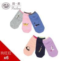 PEILOU 貝柔狗旺旺萊卡船型襪(6入組)