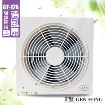 正豐 12吋 百葉靜音吸排通風扇 GF-12A(前網)