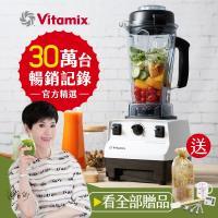 美國Vita-Mix TNC5200 全營養調理機(精進型)-公司貨-白色-送德國EMSA馬克杯+橘寶等好禮