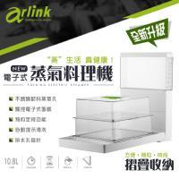 Arlink二代觸控電子式折疊蒸氣料理機AWV-7800