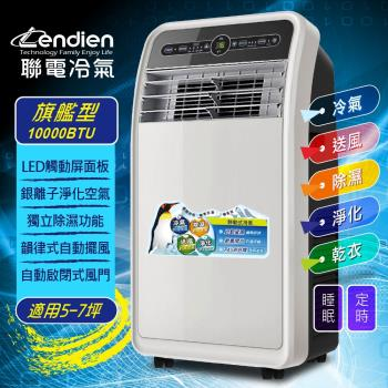 LENDIEN聯電 10000BTU頂級旗艦版多功能移動式冷氣機 LD-3160CH