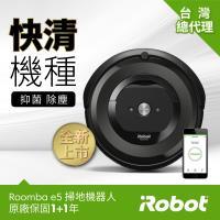 【買就送冰沙隨身果汁機雙杯組】美國iRobot Roomba e5 wifi掃地機器人 保固1+1年 (2019年最新機種)