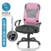 【DIJIA】 高背透氣3D坐墊PU輪電腦椅/辦公椅(7色任選)