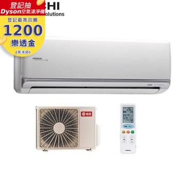 │HITACHI │日立 頂級型 變頻冷暖 分離式冷氣 RAS-50NK/RAC-50NK (含基本安裝+回收舊機)
