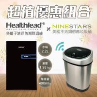 【清淨清潔時尚組】Healthlead負離子清淨防潮除濕機+美國NINESTARS時尚不銹鋼感應垃圾桶12L