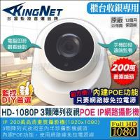 KINGNET 監視器攝影機 HD 1080P 高清室內半球 IP網路攝影機 紅外線夜視監視器 IPCAM 支援POE網路線供電 櫃檯收銀監視器