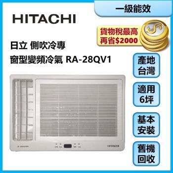 | HITACHI | 日立 一級能效 側吹冷專 窗型變頻冷氣 RA-28QV1 (含基本安裝+回收舊機)