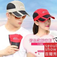 Seoul Show首爾秀 男女可摺疊運動遮陽棒球帽