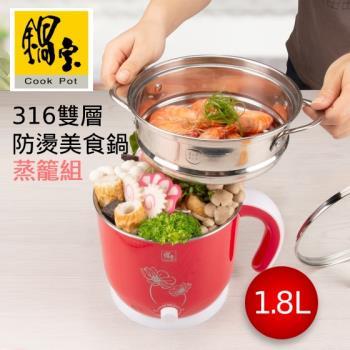 鍋寶316隔熱美食鍋安心健康組