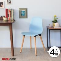 巴塞隆納時尚餐椅-天空藍(4入)