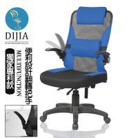 【DIJIA】9808專利航空收納 電腦椅/辦公椅(3色任選)