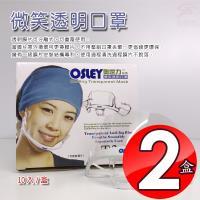 金德恩 台灣製造 2盒奧世力微笑透明口罩/10入/盒/SGS檢測/CPSIA檢測/OSLEY