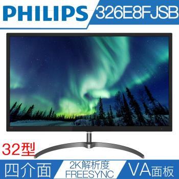 PHILIPS 飛利浦 326E8FJSB 32型VA面板2K解析度FREESYNC電競液晶螢幕