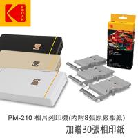 KODAK 柯達 PM-210 口袋型相印機 (公司貨) 含30張相片紙