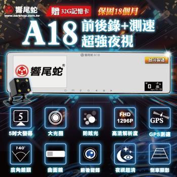 響尾蛇 A18 1296P+GPS測速+5吋大螢幕 前後雙錄 台灣製造 行車紀錄器+測速器(贈32G記憶卡+保固18個月)