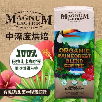 Magnum 有機雨林綜合咖啡豆2袋組(907g*2)