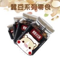 太禓食品 藥膳蠶豆酥 健康鼠零食系列(100g/罐)任選3入組