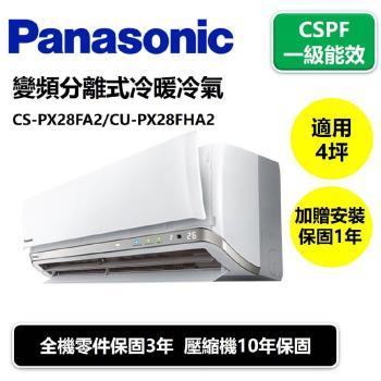 送陶板屋餐卷★Panasonic國際牌 一級能效 4坪變頻分離式冷暖冷氣CS-PX28FA2/CU-PX28FHA2