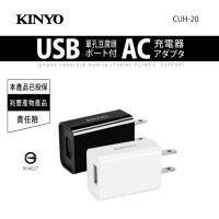 KINYO AC插頭USB供電器CUH-20
