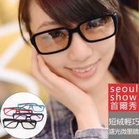 Seoul Show首爾秀 短絨長橢圓濾光微墨鏡 303