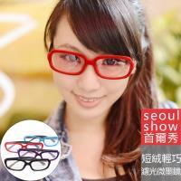 Seoul Show首爾秀 短絨長橢圓濾光微墨鏡 302