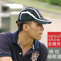Seoul Show首爾秀 條紋透氣網超輕量運動高爾夫GOLF戶外棒球帽
