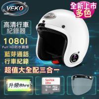 (3大全配)VEKO第二代隱裝式1080I行車紀錄器+內建雙聲道藍芽通訊安全帽(多色可選)