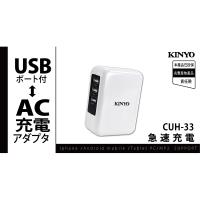 KINYO AC插頭USB供電器CUH-33