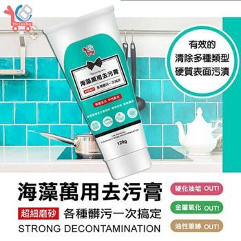 You Can Buy 超細磨砂海藻萬用去污膏120g/條