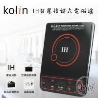 Kolin 歌林 IH智慧式按鍵電磁爐 CS-SJ002A