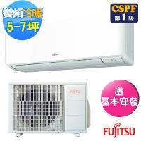 現折2千(結帳已折)FUJITSU富士通冷氣 一級能效 5-7坪R32優級變頻冷暖分離式冷氣ASCG040KMTB/AOCG040KMTB