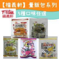 福義軒 量販包系列x3包 任選(檸檬薄片/黑芝麻脆餅/湘辣蘇打餅/紅鞠薄餅/純鮮乳餅)