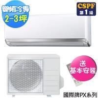 (好禮5選1)Panasonic國際牌PX系列2-3坪變頻冷專型分離式冷氣CS-PX22FA2/CU-PX22FCA2