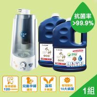 旺旺水神 大空間防疫組(霧化器WG-15+抗菌液5Lx2)