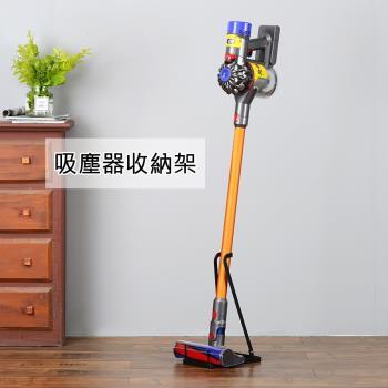 吸塵器收納架 免打孔落地置物架 收納支架 適用戴森dyson LG吸塵器