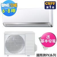 (好禮5選1)Panasonic國際牌PX系列6-8坪變頻冷暖型分離式冷氣CS-PX50FA2/CU-PX50FHA2