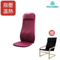 高島 TAKASIMA-愛舒服3D揉感椅墊
