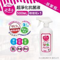 【水傳奇】超淨化抗菌液 500ML 噴槍瓶