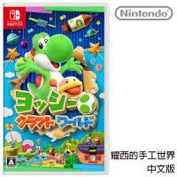 (預購3/29上市) Nintendo 任天堂《耀西的手工世界》中文版 [台灣公司貨]