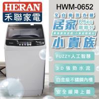 【洗從天降】HERAN禾聯 6.5KG 全自動洗衣機HWM-0652※即日起至6/26止 加送禾聯手持吸塵器22E5-HVC及基本安裝※