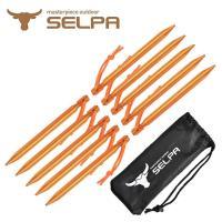 【韓國SELPA】18cm鋁合金露營釘贈收納袋/營釘/帳篷釘(10入組)