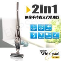 Whirlpool惠而浦2IN1無線手持直立吸塵器 VCS1405