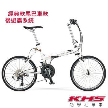 KHS功學社 2019 F20-T3F 20吋30速451輪組後避震折疊單車-白