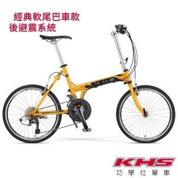 KHS功學社 2019 F20-T3F 20吋30速451輪組後避震折疊單車-芒果黃