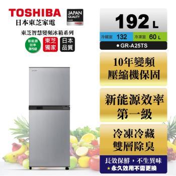 【買就送隨行杯果汁機】TOSHIBA 192公升一級能效變頻電冰箱 典雅銀GR-A25TS(S)