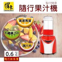 鍋寶 隨行果汁機SJ-110-D