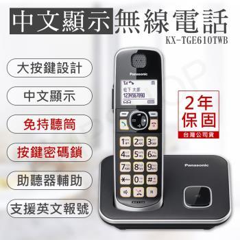 送!柴犬飲料袋【國際牌PANASONIC】中文顯示大按鍵無線電話 KX-TGE610TWB