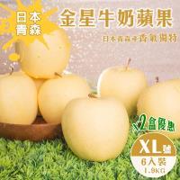 吉寶鮮果 日本青森XL號金星蘋果禮盒/6入裝X2盒優惠