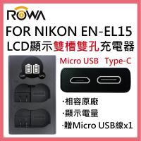 ROWA 樂華 FOR Nikon EN-EL15 ENEL15 LCD顯示 USB Type-C 雙槽雙孔電池充電器 相容原廠 雙充