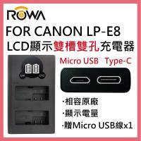 ROWA 樂華 FOR CANON LP-E8 LPE8 LCD顯示 USB Type-C 雙槽雙孔電池充電器 相容原廠 雙充